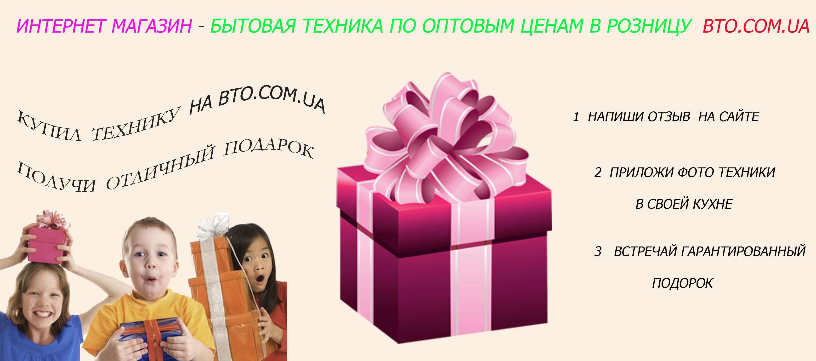 подарки всем и каждому